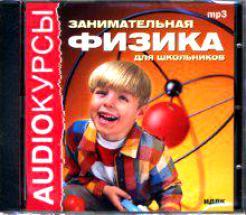 5169285_CD-ROM_MP3_Zanimatelnaya_fizika_dlya_shkolnikov
