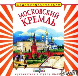 MoscKreml