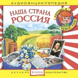 Nasha.strana.Rossiya
