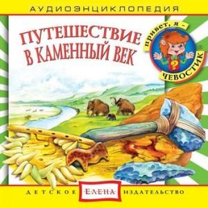 Puteshestvie.v.Kamenniy.vek