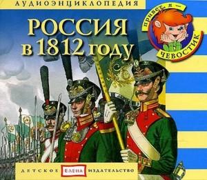 Rossia_1812