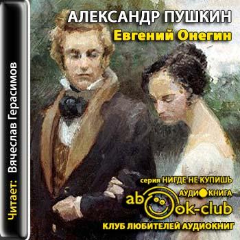 Аудиокнига а с пушкин евгений онегин слушать онлайн
