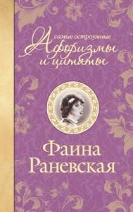 28082013-ranevskaya