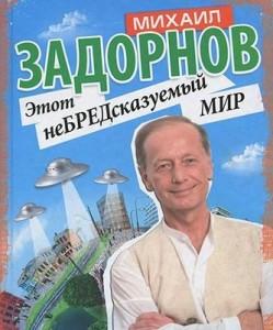28082013-zadornov1