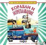 Корабли и мореплавания