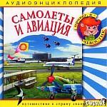 Самолёты и авиация