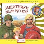 Защитники Земли Русской