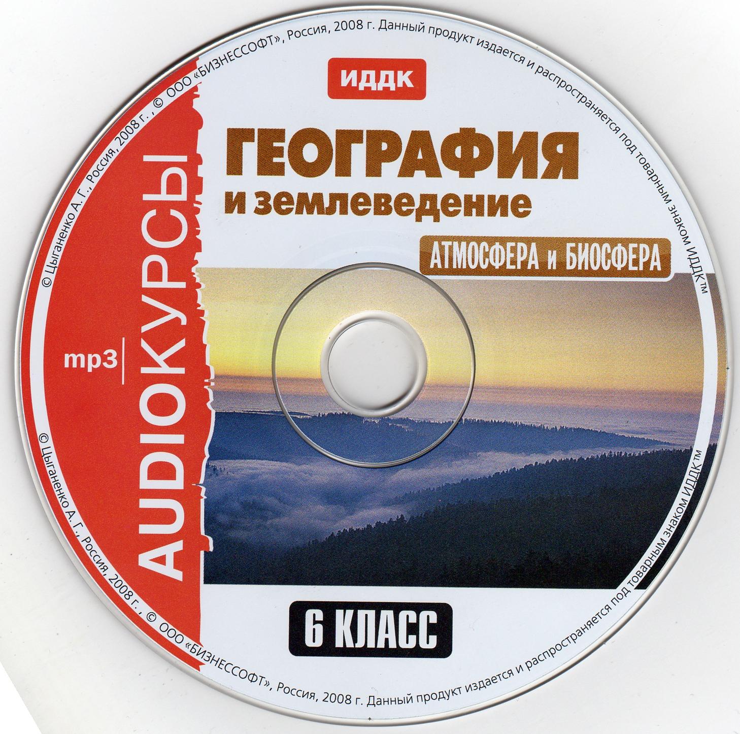 Торрент Аудио Курсы