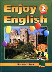 Enjoy english – 2 класс (вторая редакция) » englishwell. Org.