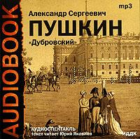 A._S._Pushkin__Dubrovskij_audiokniga_MP3