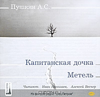 A._S._Pushkin__Kapitanskaya_dochka._Metel_audiokniga_MP3