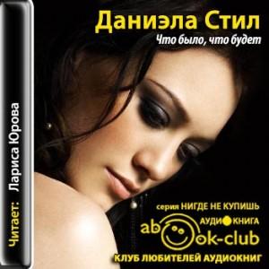 Stil_D_Chto_bylo_chto_budet_Yurova_L