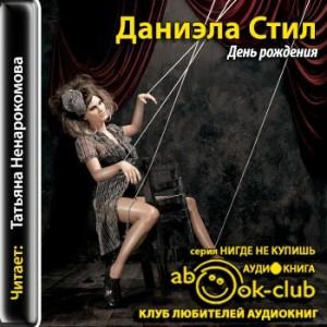 Stil_D_Den_rozhdeniya_Nenarokomova_T