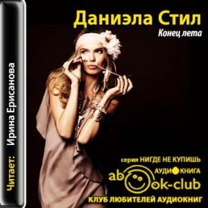Stil_D_Konets_leta_Erisanova_I