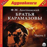 F._M._Dostoevskij__Bratya_Karamazovy._Chast_1_audiokniga_MP3