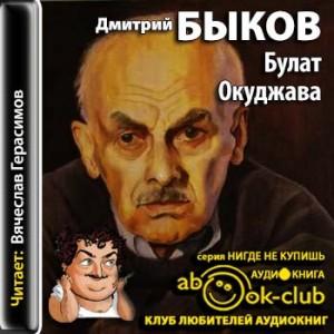 Bykov_D_Bulat_Okudzhava_Gerasimov_V