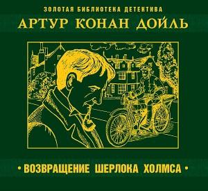 Doyl_A_K_-_Vozvraschenie_Sherloka_Holmsa_by_Bordukov