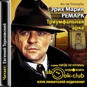 Remark_E_Triumfalnaya_arka_Ternovskiy_E