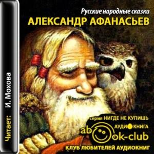 Afanasev_Aleksandr_Russkie_narodnye_skazki_Mohova_I