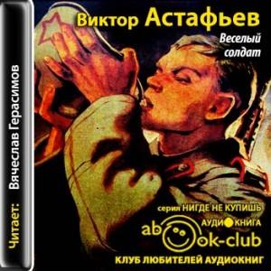 Astafev_V_Veselyy_soldat_Gerasimov_V
