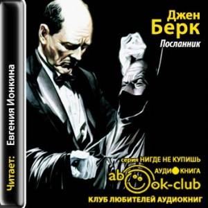 Berk_D_Poslannik_Ionkina_E