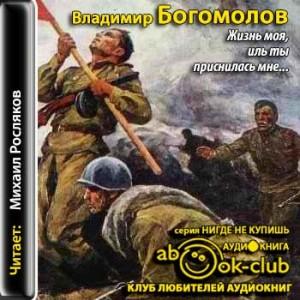Bogomolov_V_Zhizn_moya_il_ty_prisnilas_mne_Roslyakov_M