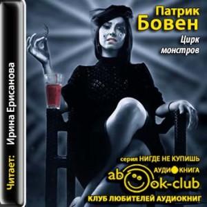 Boven_P_Tsirk_monstrov_Erisanova_I