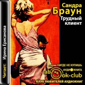 Braun_S_Trudnyy_klient_Erisanova_I