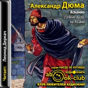 Dyuma_A_Askanio_Derkach_L