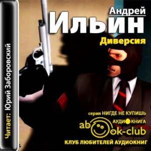 Ilin_A_Diversiya_Zaborovskiy_YU