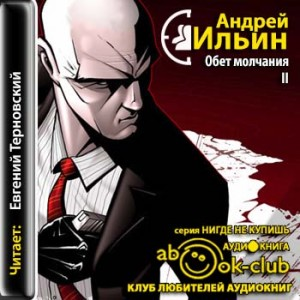 Ilin_A_Obet_molchaniya-2_Ternovskiy_E