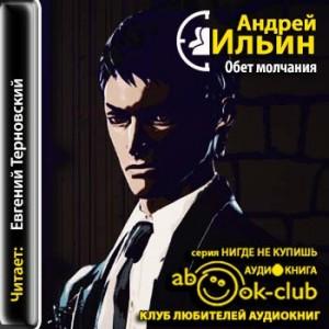 Ilin_A_Obet_molchaniya_Ternovskiy_E