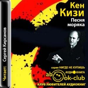 Kizi_K_Pesnya_moryaka_Kirsanov_S