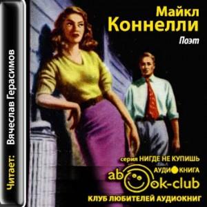 Konnelli_M_Poet_Gerasimov_V