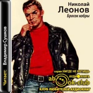 Leonov_N_Brosok_kobry_Sushkov_V