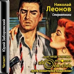 Leonov_N_Stervyatniki_Zaborovskiy_YU