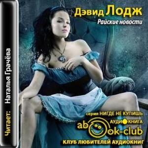 Lodzh_D_Rayskie_novosti_GrachYova_N