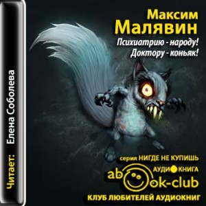 Malyavin_M_Psihiatriyu_narodu_Doktoru_konyak_Soboleva_E