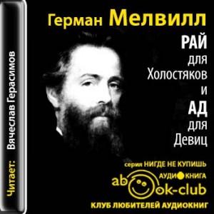 Melvill_G_Ray_dlya_Holostyakov_i_Ad_dlya_Devits_Gerasimov_V