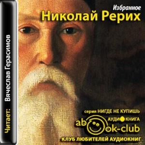 Rerih_N_Izbrannoe_Gerasimov_V