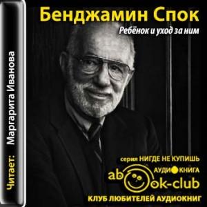Spok_B_RebYonok_i_uhod_za_nim_Ivanova_M
