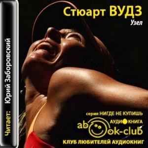 Vudz_S_Uzel_Zaborovskiy_YU
