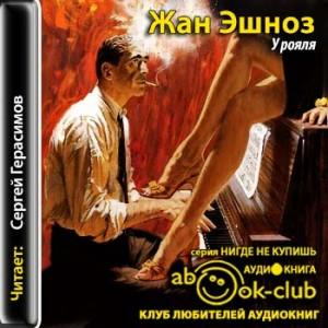 Eshnoz_Zh_U_royalya_Gerasimov_S