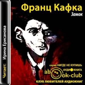 Kafka_F_Zamok_Erisanova_I