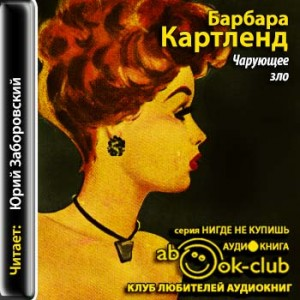 Kartlend_B_Charuyuschee_zlo_Zaborovskiy_YU
