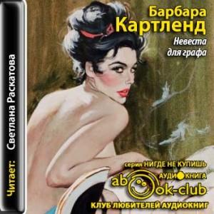 Kartlend_B_Nevesta_dlya_grafa_Raskatova_S