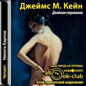 Keyn_D_Dvoynaya_strahovka_Karpov_N