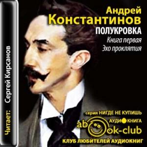 Konstantinov_A_Polukrovka_Kniga_pervaya_Eho_proklyatiya_Kirsanov_S