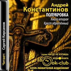 Konstantinov_A_Polukrovka_Kniga_vtoraya_Krest_obretYonnyy_Kirsanov_S