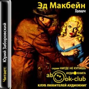Makbeyn_E_Tolkach_Zaborovskiy_YU